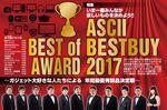 【BESTBUY AWARD 2017】グランプリ製品は12月22日の生放送で発表