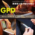 モニター出力もできるポケットサイズWindows PC「GPD Pocket」