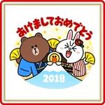 LINE 100万円当たる年賀スタンプ