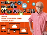 Office 365の音声入力機能「Dictate」を試す