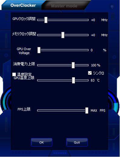 オーバークロック関連の設定画面。消費電力上限では「Power Limit」、GPU温度上限では「Temperature Target」、FPS上限では「Frame Rate Target」をそれぞれ設定可能だ