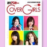 武田玲奈、志田未来「Cover Girls」vol.3公開!