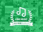 LINE MUSIC、2017年の年間ランキングを発表
