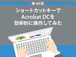ショートカットキーを覚えてAcrobat DCを効率的に操作してみた