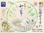 大戸屋「春の七草」を雑炊に! 期間限定で発売中