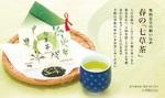 お茶専門店ルピシア「七草茶」を販売  手軽に七草を味わうなら