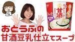 日清×森永! 「おとうふの甘酒 豆乳仕立てスープ」食べまーす【生放送】