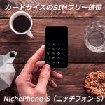 40%オフで買えるSIMフリー携帯電話が人気!|アスキーストア売れ筋TOP5