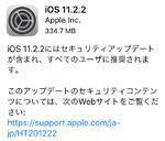アップルiOS 11.2.2配信