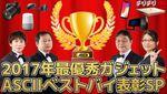 今夜20:00~今年の最優秀ガジェット決めるグランプリ発表!!
