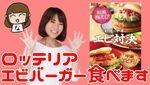 和風vs中華 ロッテリア期間限定エビバーガー食べまーす【生放送】