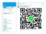 TwitterでのLINE QRコード投稿をアラート検知