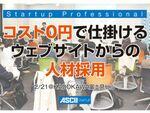 コスト0円からできる、ウェブ上での人材獲得術【2/21開催セミナー】