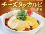 松屋「チーズタッカルビ定食」