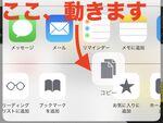 iPhoneメニューアイコン動くの知ってましたか?