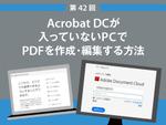 Acrobat DCが入っていないPCでPDFを作成・編集する方法