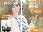 AIと英会話して実践的な英語を学べるアプリ「TerraTalk」