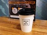 月額3000円コーヒー飲み放題 1日に何度でも利用可能