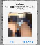 エロ画像がAirDropで送られてきたのですがどうすれば…