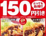 【本日から】かつやでロースカツ定食150円引き