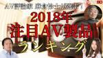 20:00生放送! 麻倉怜士が選ぶ最新AV製品ランキング【デジデジ90】