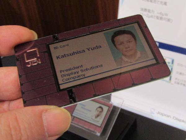 カードに埋め込まれた超低消費電力ディスプレー