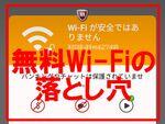 無料Wi-Fiに身ぐるみ剥がされた!?