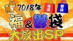 今夜20:00生放送! 新春アキバ福袋&鬱袋プレゼントSP