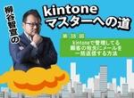 kintoneで管理してる顧客の宛先にメールを一括送信する方法