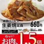 松屋「お肉増量キャンペーン」豚生姜焼が1.5倍