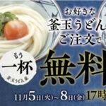 今週の気になるグルメ情報~丸亀製麺「夜なきうどんの日」キャンペーンなど~(11月4日~11月10日)