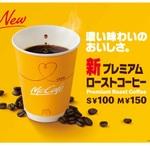 今週の気になるグルメ情報~マクドナルドの新コーヒー無料キャンペーンなど~(10月14日~10月20日)