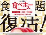 かっぱ寿司食べ放題復活