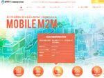 NTTPC、IoT/M2M向けモバイルサービスの料金プランを改善