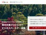 みんれびが寺を対象にAirbnb活用を提案、宿泊体験などの支援事業開始