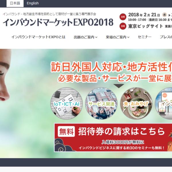 インバウンドマーケットEXPO2018