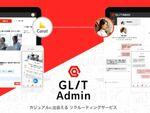 AI求職アプリ「GLIT」企業向けに正式版リリース