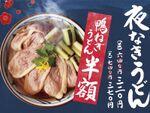 丸亀製麺「鴨ねぎうどん」夜だけ半額 3日間限定