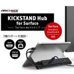 簡単取り付けで各種ポートを増設!「KICKSTAND Hub for Surface」