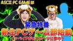 【緊急特番】新生PCゲーム部始動!? イッペイPがeスポーツに夢中