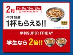 ソフトバンクと吉野家、1週間使える牛丼券など「SUPER FRIDAY」での混雑対応策発表