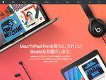 アップル、Beats製品とMac/iPad同時購入で割引価格に