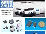 パナソニック、米国のパワーエレクトロニクス展示会「APEC 2018」に出展