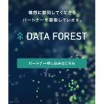 ヤフー、AIを活用しビッグデータ連携の実証実験を本格化