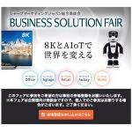 シャープ、Business ソリューションフェア名古屋を2月22日・23日に開催