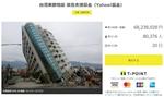 台湾地震募金 1日で6000万円超「責任持って届けたい」
