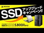 速いPCをより速く! マウスのSSDキャンペーン