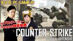 「CS:GO」#1 レジェンドゲーマーに弟子入り!!:PCゲーム部