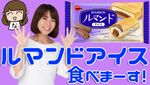 ついに全国発売「ルマンドアイス」食べまーす【生放送】