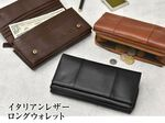 多彩なポケットで収納豊富なイタリアンレザー長財布